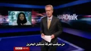 BBC Hardtalk Maryam Al Khawaja double standards towards human rights in Bahrain